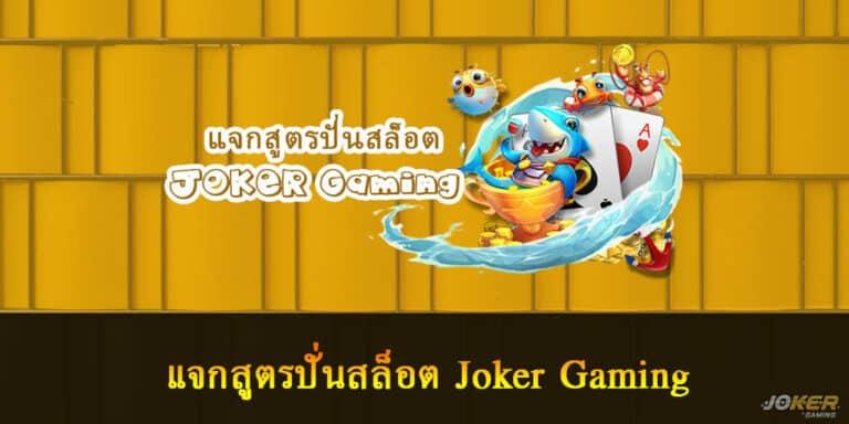 แจกสูตรปั่นสล็อต Joker Gaming