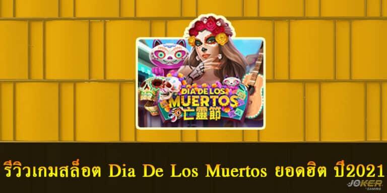 รีวิวเกมสล็อต Dia De Los Muertos ยอดฮิต ปี2021