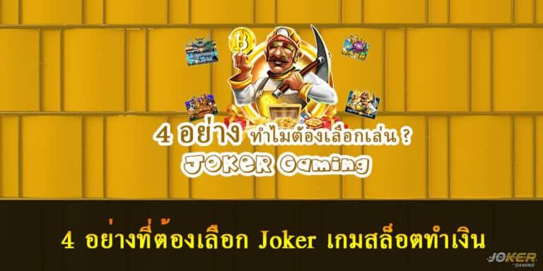 4 อย่างที่ต้องเลือก Joker เกมสล็อตทำเงิน