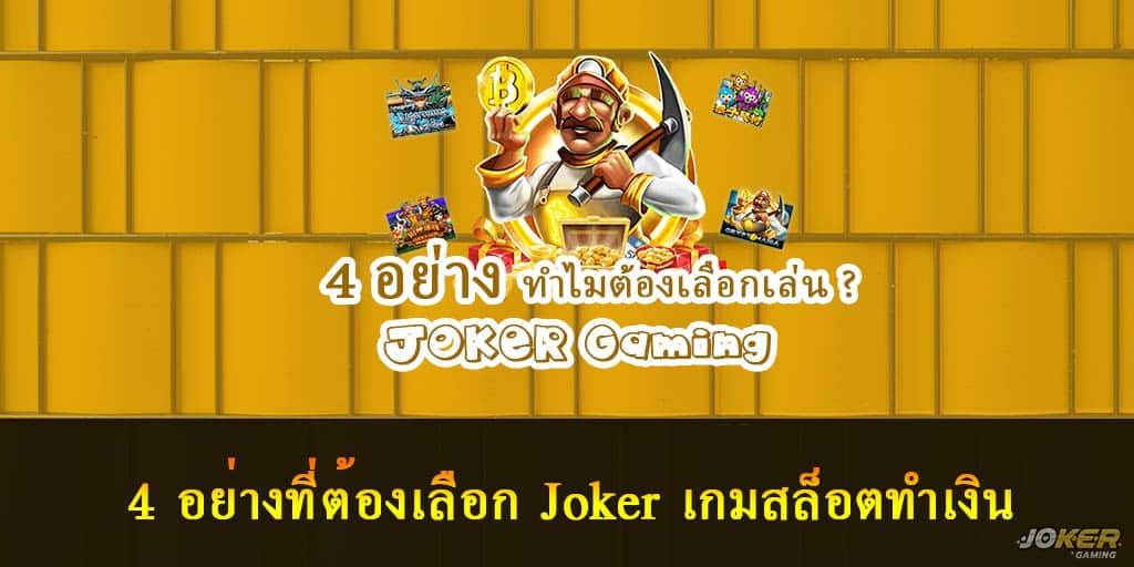 Joker เกมสล็อตทำเงิน