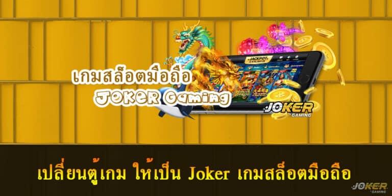 เปลี่ยนตู้เกม ให้เป็น Joker เกมสล็อตบนมือถือ