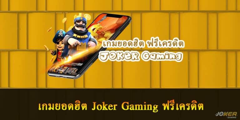 เกมยอดฮิต Joker Gaming ฟรีเครดิต