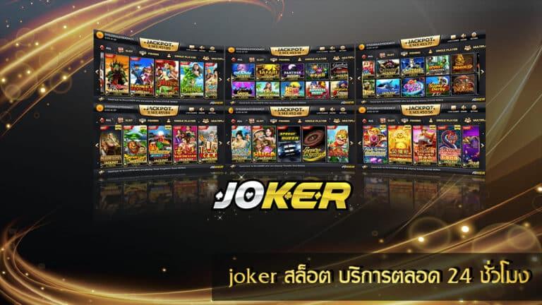 joker สล็อต บริการตลอด 24 ชั่วโมง มั่นคงปลอดภัย 100%