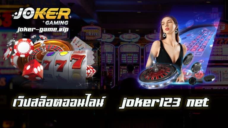 joker123 net เว็ปสล็อตออนไลน์ ล่าสุด 2021