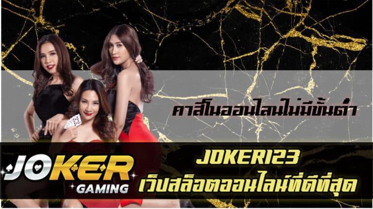 joker game เว็ปสล็อตออนไลน์ 123 ที่ดีที่สุดjoker123