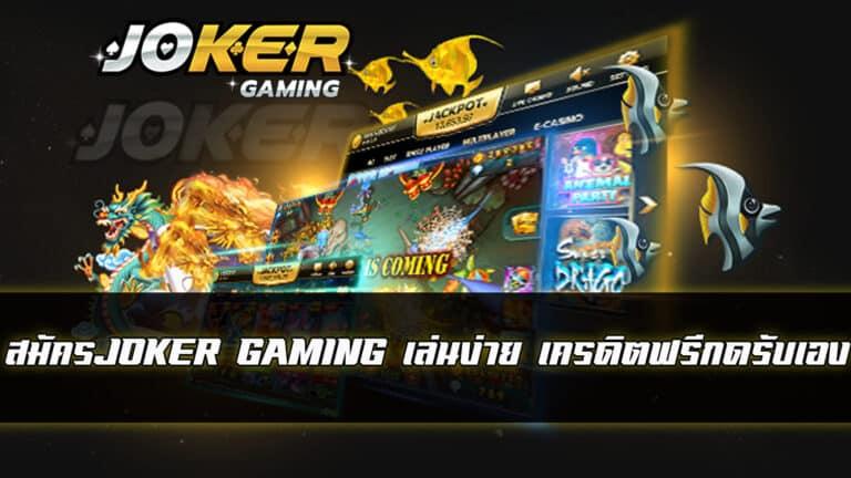 joker game เครดิตฟรี กดรับ เอง