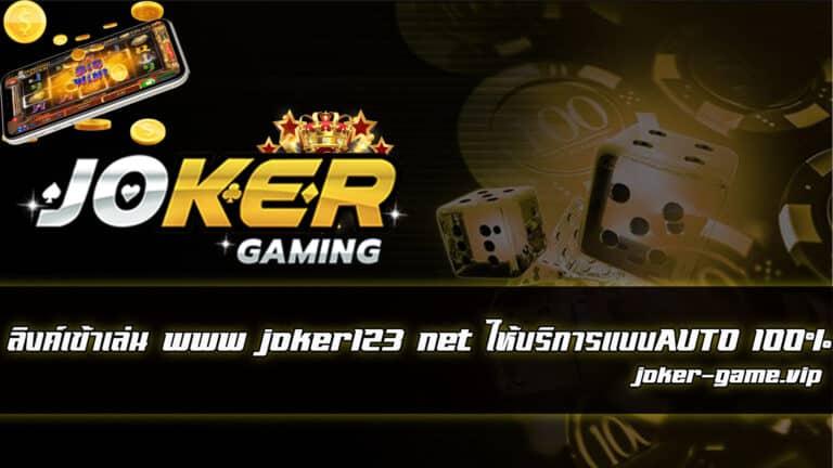 joker game ลิงค์ เข้า เล่น www joker123 net