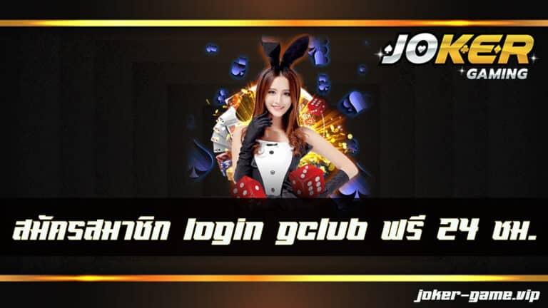 login gclub