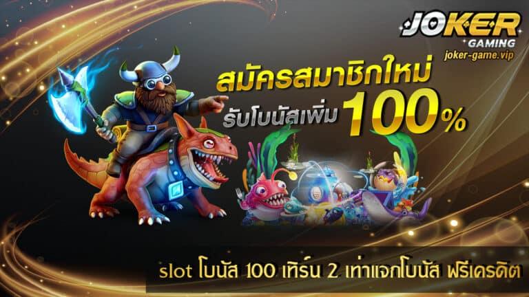 slot โบนัส 100 เทิร์น 2 เท่าแจกโบนัส ฟรีเครดิต