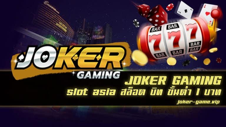 joker game slot asia สล็อต บิท ขั้นต่ำ 1 บาท