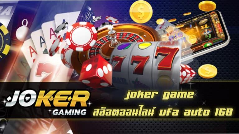 joker game สล็อตออนไลน์ ufa auto 168