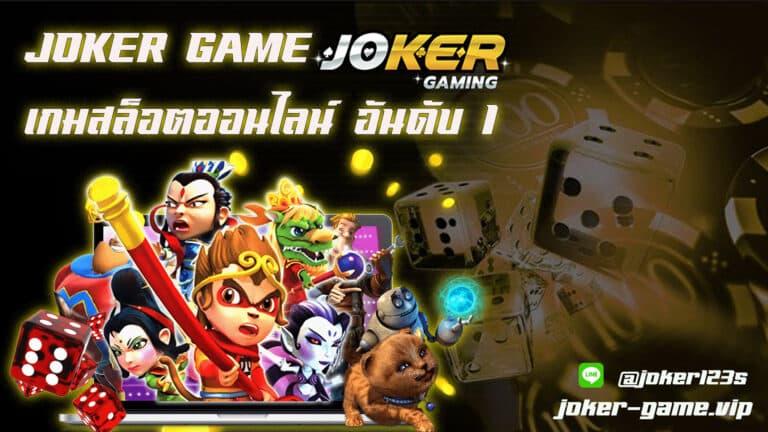 www.jokergame
