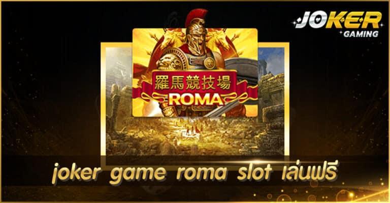 Joker Game roma slot เล่นฟรี