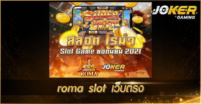 Joker Game มีสล็อตมาแนะนำ roma slot เว็บตรง