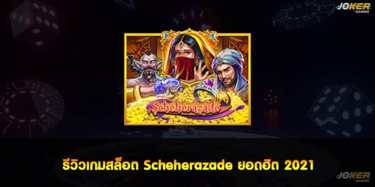 รีวิวเกมสล็อต Scheherazade ยอดฮิต 2021