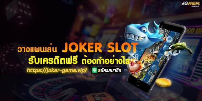 วางแผน เล่น JOKER SLOT รับเครดิตฟรี ต้องทำอย่างไร