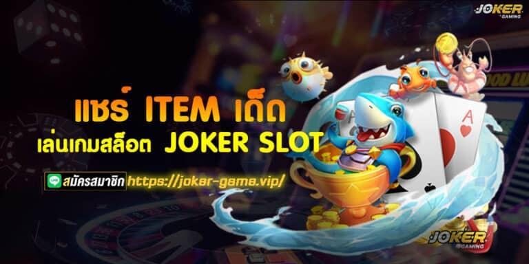 แชร์ ITEM เล่นเกมสล็อต JOKER SLOT