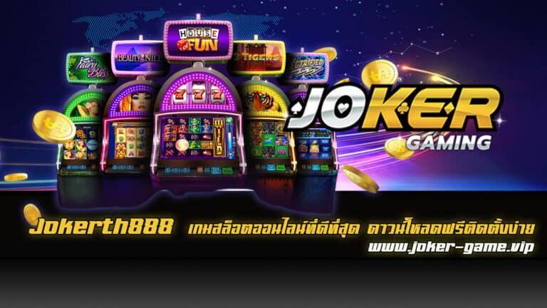 Jokerth888 ง่ายต่อการสมัครและรับโปรโมชั่นมากมาย joker game