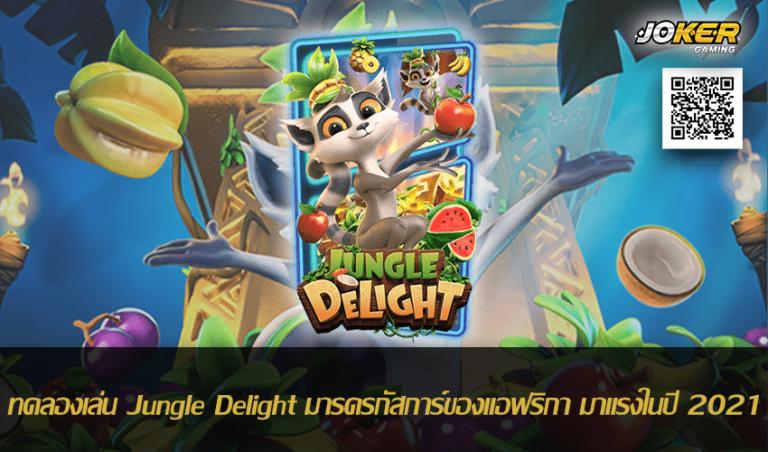 ทดลองเล่น Jungle Delight มารดรกัสการ์ของแอฟริกา มาแรงในปี 2021