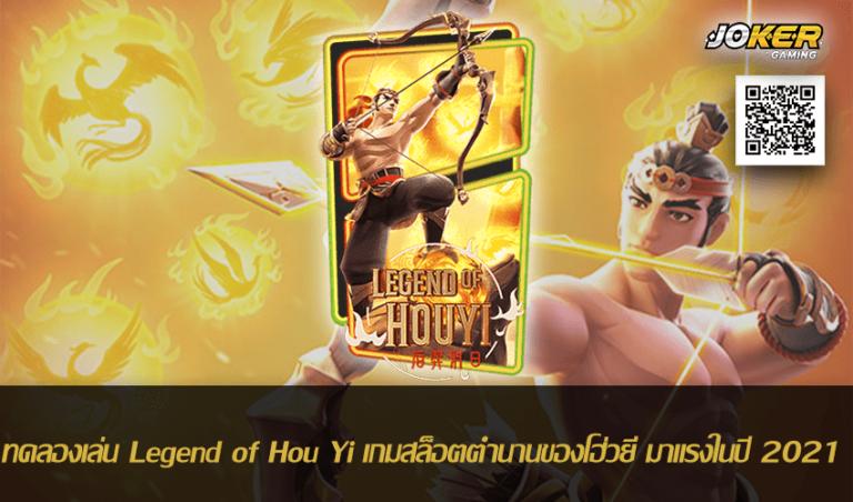 ทดลองเล่น Legend of Hou Yi เกมสล็อตตำนานของโฮ่วยี่ มาแรงในปี 2021