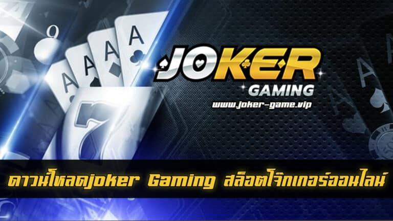 ดาวน์โหลดjoker สล็อตโจ๊กเกอร์  joker gaming และขั้นตอนการติดตั้ง