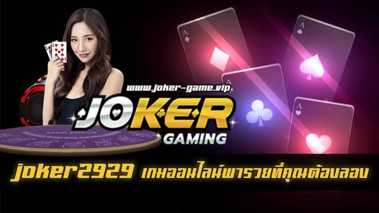 joker2929 เกมสล็อตออนไลน์ joker game เว็บตรงไม่ผ่านเอเย่นต์
