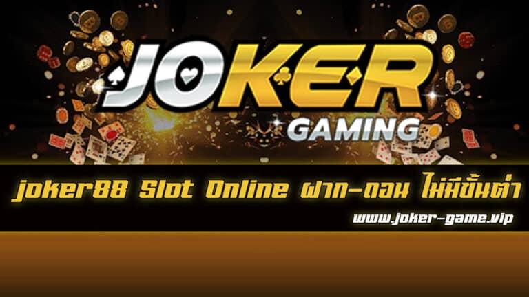 joker88 โจ๊กเกอร์เกมสล็อต แตกบ่อย ได้เงินจริง ค่ายเดียวกันกับ joker game