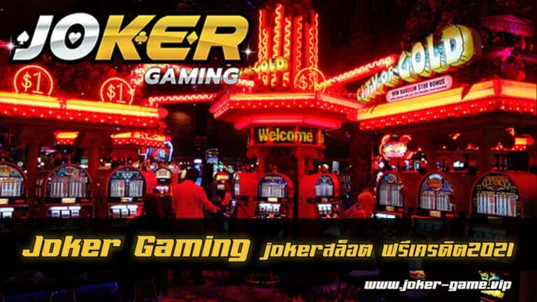 joker สล็อต ฟรีเครดิต ให้คุณได้เล่นสล็อตจากค่ายชั้นนำ joker game