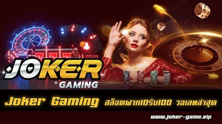 สล็อตฝาก10รับ100 ล่าสุด เล่นได้ทุกเกม joker game